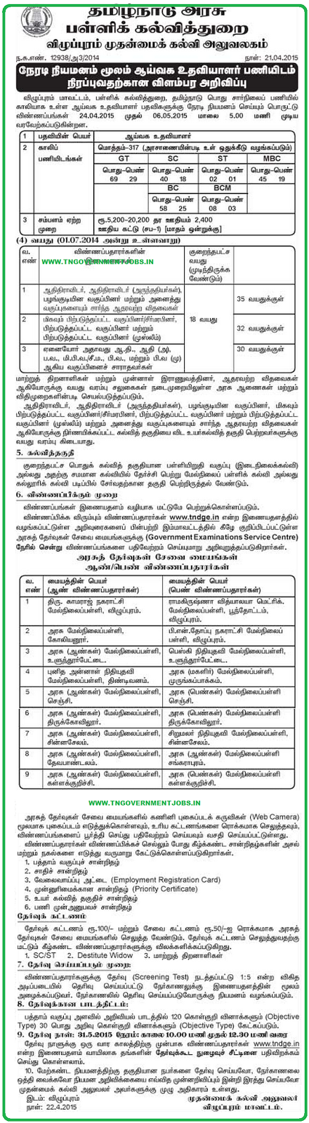 Villupuram CEO Lab Asst Recruitments 2015 (www.tngovernmentjobs.in)