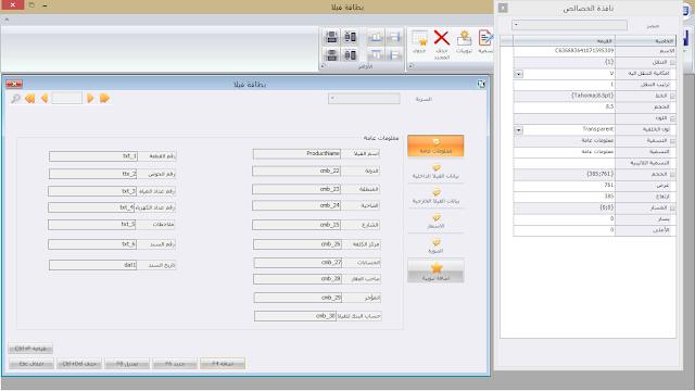 دورة تصميم برنامج للعقارات مجانا باستخدام برنامج اكسترا-بطاقة فيلا -7
