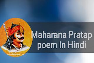 poem-maharana-pratap