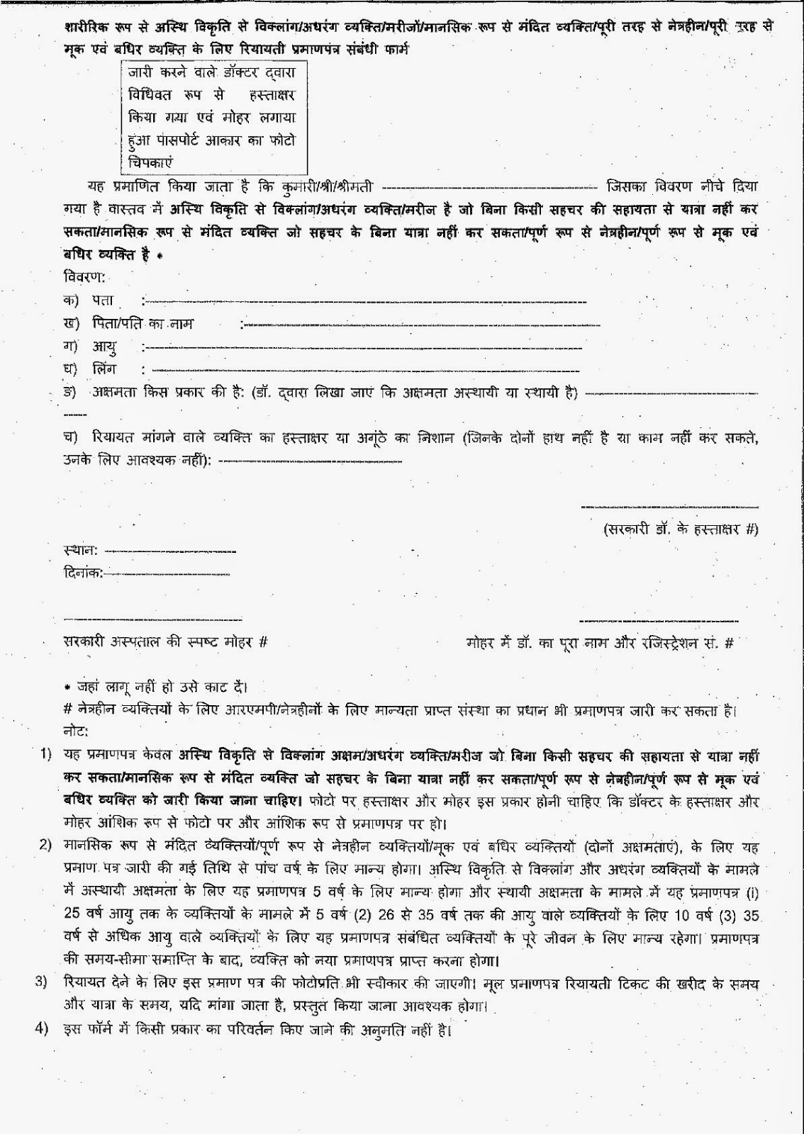 Handicapped Certificate Application Form