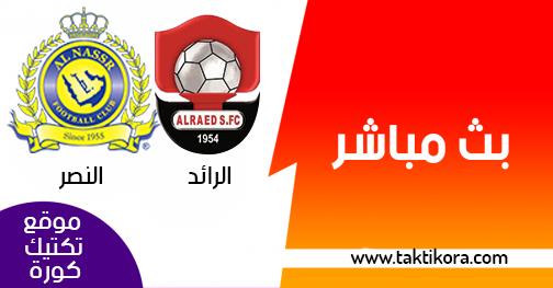 مشاهدة مباراة النصر والرائد بث مباشر اليوم 04-04-2019 الدوري السعودي
