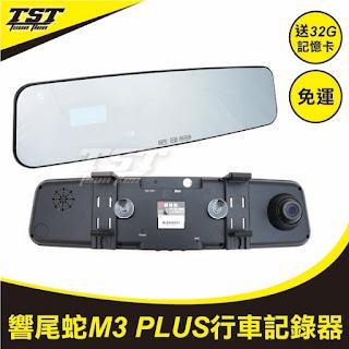 響尾蛇M3 PLUS 行車紀錄器