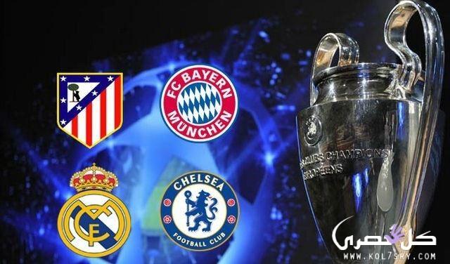 جدول مواعيد مباريات ذهاب نصف نهائى دورى أبطال أوروبا يوم الثلاثاء والاربعاء والاستعدادت القائمة للفرق