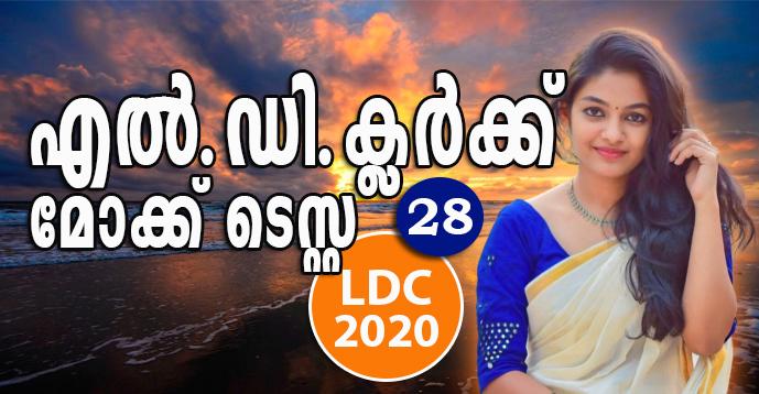 Kerala PSC - LDC 2020 | Mock Test - 28