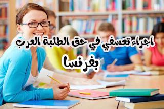 اجراء خطير قد ينهي حلم الدراسة في فرنسا للطلبة العرب