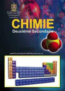 تحميل كتاب الكيمياء باللغة الفرنسية للصف الثانى الثانوى
