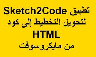تطبيق Sketch2Code
