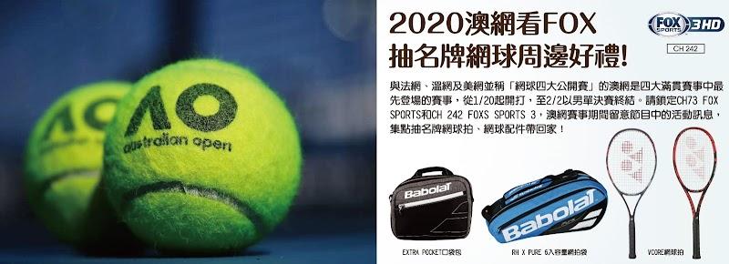 2020澳洲網球公開賽抽獎活動