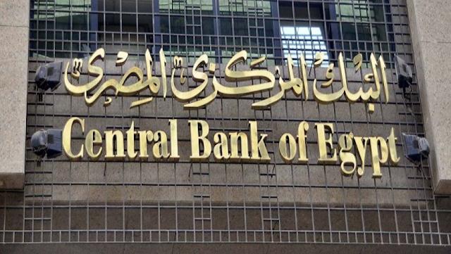 «المركزي» يعلن مواعيد العمل بالبنوك خلال شهر رمضان