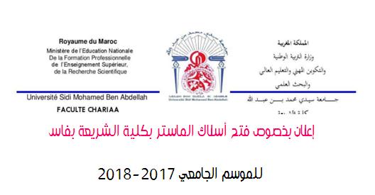 إعلان بخصوص فتح أسلاك الماستر بكلية الشريعة بفاس للموسم الجامعي 2017-2018