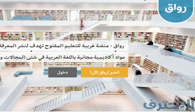 منصة رواق للتعليم المجاني المفتوح