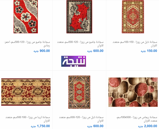 أحدث اسعار السجاد فى مصر 2018 جميع الانواع والاحجام بالصور