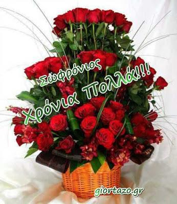 11 Μαρτίου 🌹🌹🌹 Σήμερα γιορτάζουν οι: Θαλής,Θαλλός giortazo
