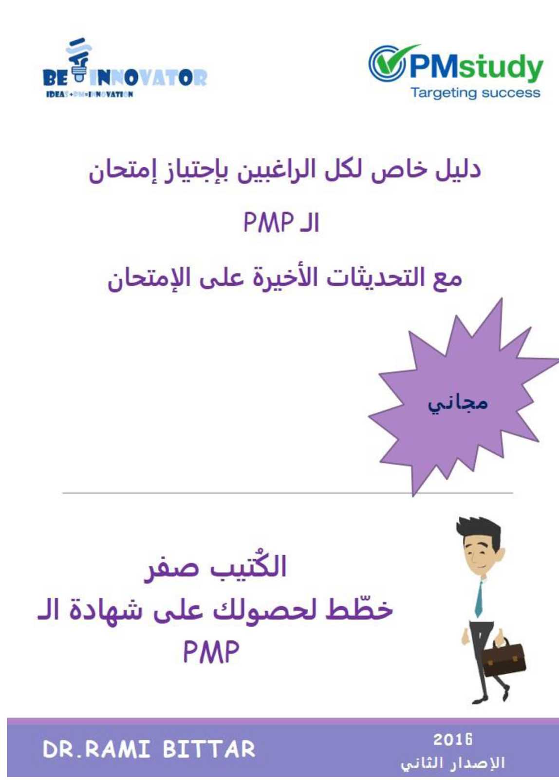 Guide To Pmp Certification Engineering Management