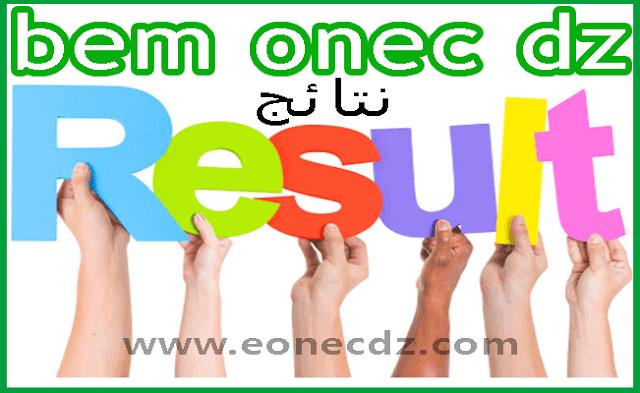 bem onec dz - نتائج شهادة التعليم المتوسط 2019
