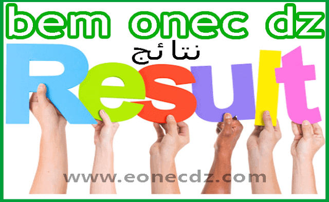 bem onec dz - نتائج شهادة المتوسط 2019