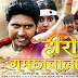 Hero Gamchhawala Bhojpuri Movie New Poster Feat Yash Mishra, Anjan Singh