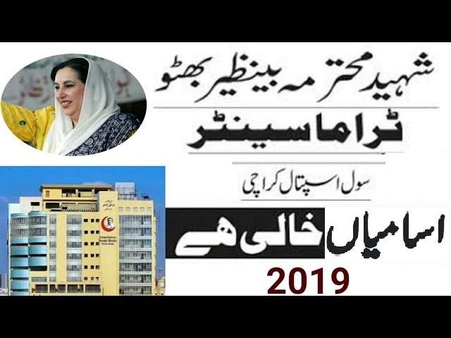 Shaheed Benazir Bhutto Trauma Centre Karachi Jobs 2019