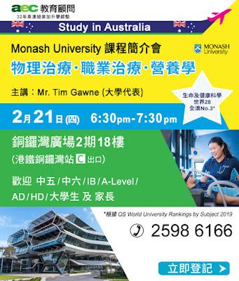http://www.aecl.com.hk/?q=activities/monash-university-seminar-OT-PT-Dietetic