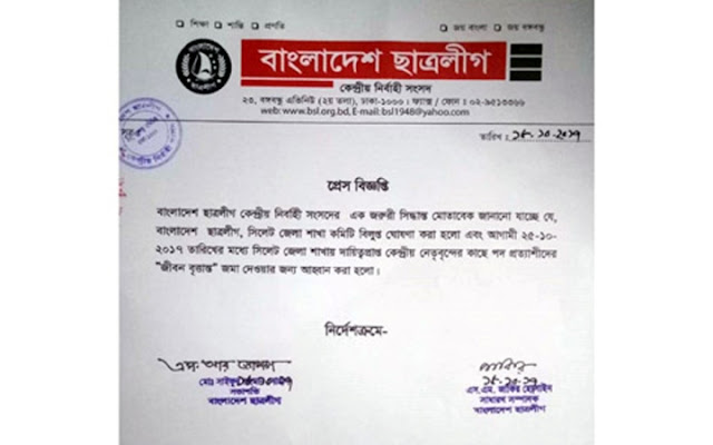 Sylhet-district-BCL-committee-abolished