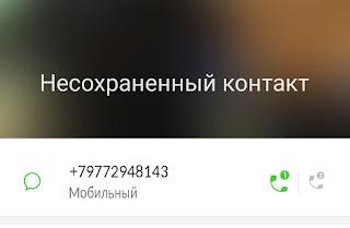 +79772948143 чей это номер и кто звонил