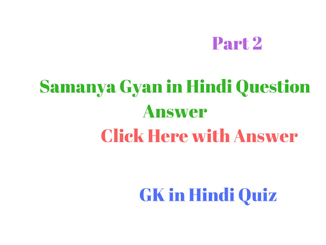Samanya Gyan in Hindi Question Answer