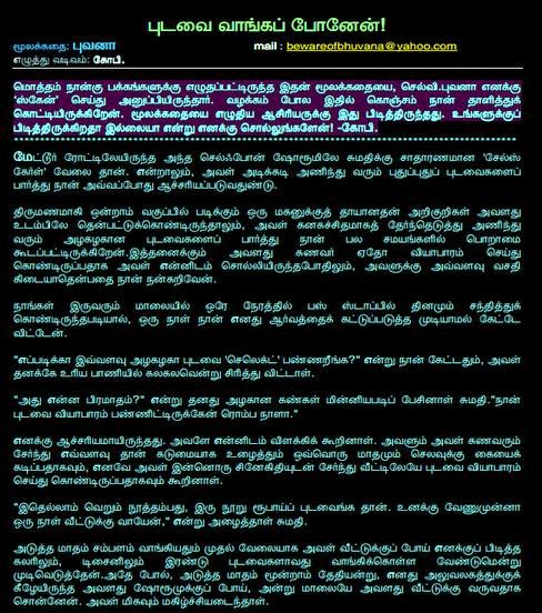 OLD Tamil Kama Kathaigal: Latest Tamil Kamakathaikal In