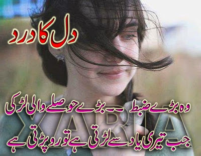 sad Poetry | Sad Shayari | Poetry Urdu Sad | 2 Lines Poetry | Urdu Poetry World,sad Poetry | Sad Shayari | Poetry Urdu Sad | 2 Lines Poetry | Urdu Poetry World,