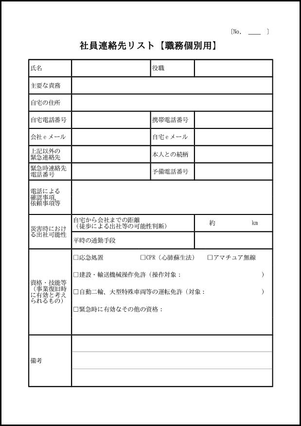 社員連絡先リスト 002