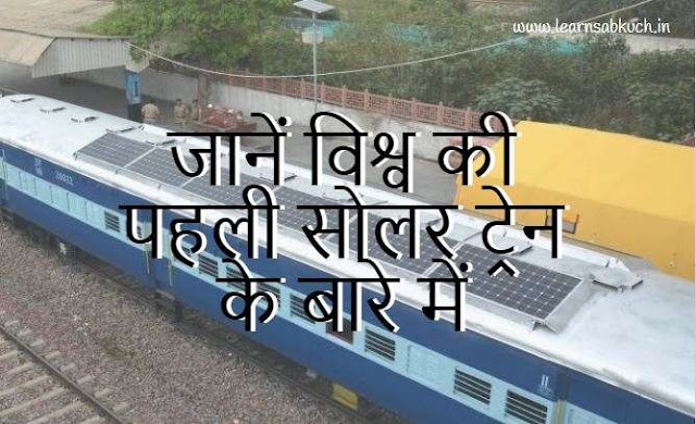 Know About the Worlds First Solar Train