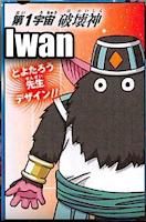 El Dios de la Destrucción del Universo 1 se llama Iwan