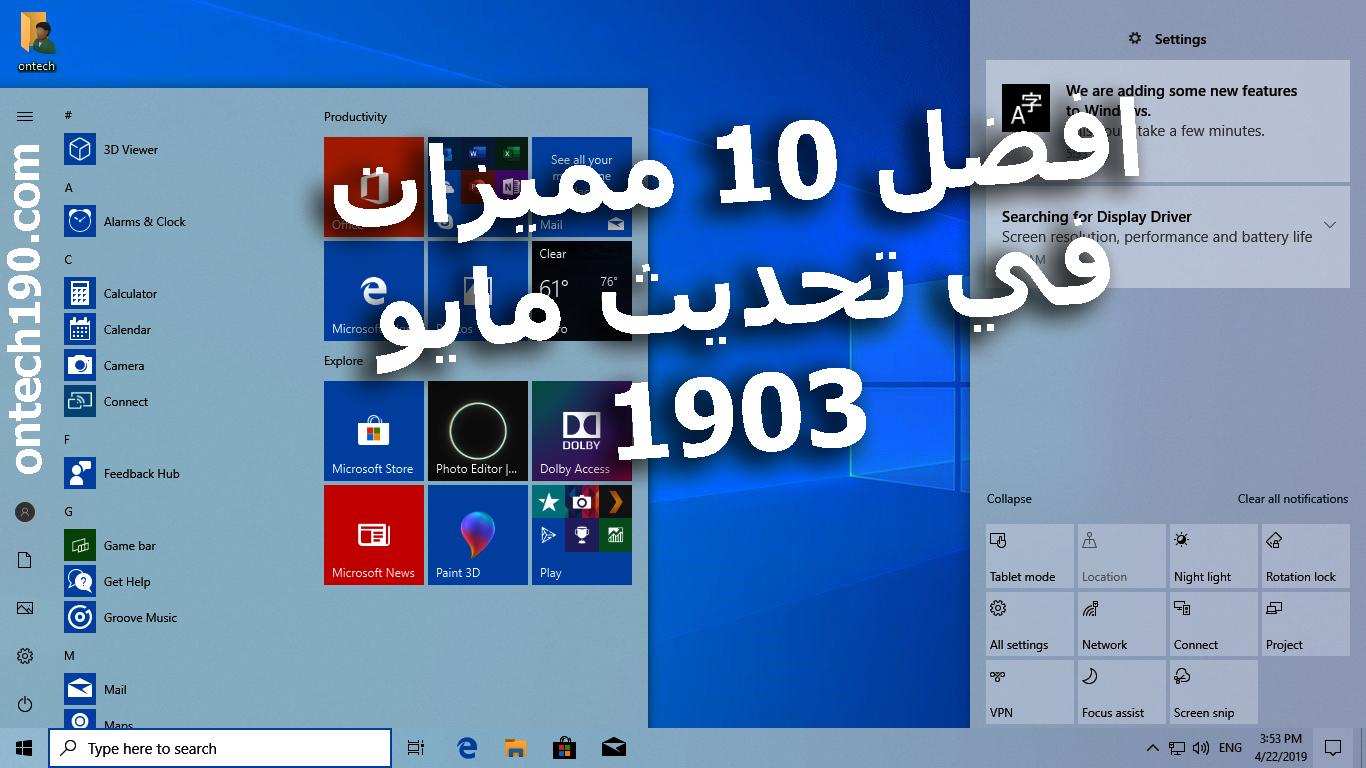 بالتفاصيل استعراض جميع مميزات تحديث مايو لويندوز10 | Windows 10