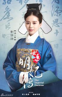 The Imperial Doctress (2016) หยุนเสียน หมอหญิงวังจักรพรรดิ Ep.1-33END ซับไทย