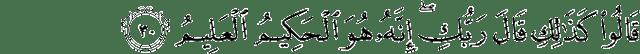 Surat Adz-Dzariyat ayat 30