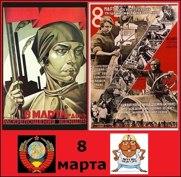 Iconografía y estética de los carteles sobre el 8 de marzo en la URSS. Día Internacional de la Mujer - publicado en marzo de 2017 por el blog del viejo topo 00%2Bcomposici%25C3%25B3n%2B8%2Bde%2Bmarzo%2Ben%2Bla%2BURSS.%2BImagen%2Bde%2Bcabecera.%2BAutor%2BBlog%2Bdel%2Bviejo%2Btopo
