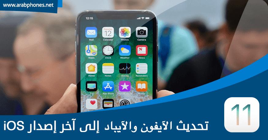 تحديث iPhone أو iPad أو iPod touch إلى آخر إصدار iOS