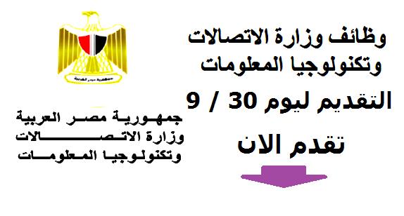 وزارة الاتصالات تعلن عن وظائف خالية والتقديم اليوم حتى 30 / 9 / 2018 - تقدم الان