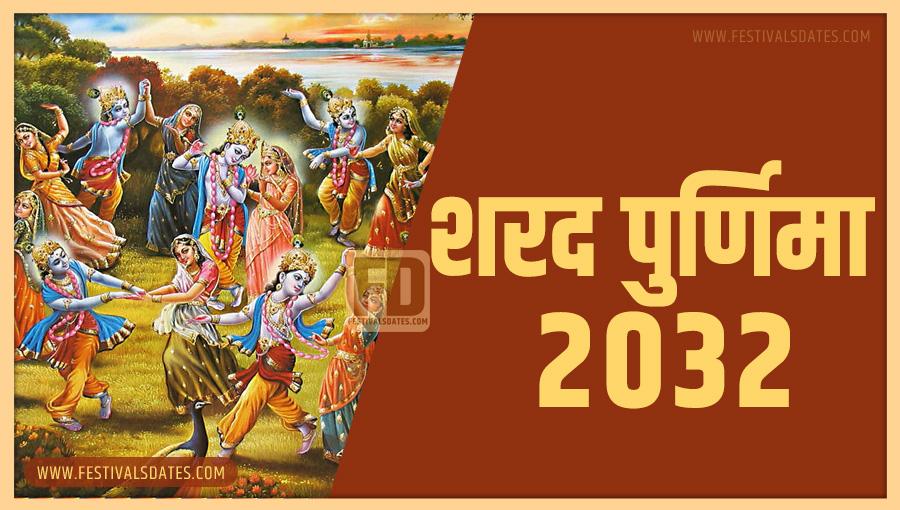 2032 शरद पूर्णिमा तारीख व समय भारतीय समय अनुसार