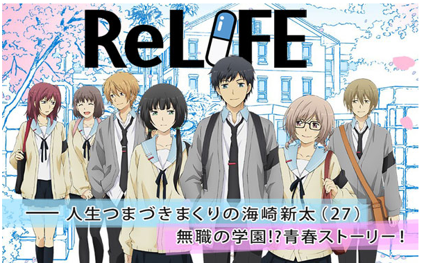 Download Anime ReLIFE Subtitle Indonesia [Batch]