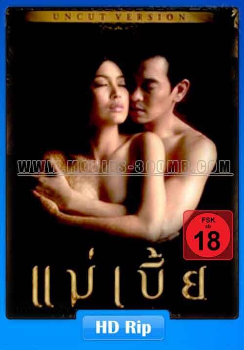 18 Mae Bia 2015 150Mb Hevc Hdrip X265 - Movies 300Mb-5332
