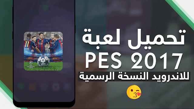تحميل لعبة PES 2017 للاندرويد كاملة و مهكرة APK + DATA