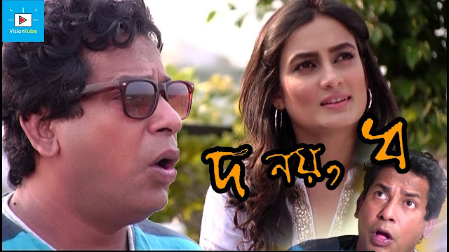 DO Noy DHO (2015) Bangla Natok Ft. Mosharraf Karim & Aparna HDRip