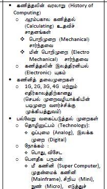 A/L ICTஅலகு 2.1: செய்முறைவழியாக்கல்களின் (Processors) விருத்தியூடன் தொடர்புடைய முக்கிய மாற்றங்களின் அடிப்படையில் கணினி படிமுறை வளர்ச்சியை வெளிக் கொணர்வார்