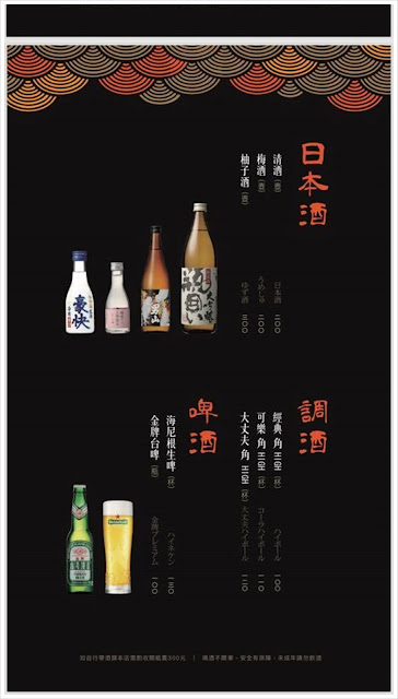 番太郎日式居酒屋菜單