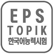 kisi-kisi-soal-ujian-eps-topik-korea