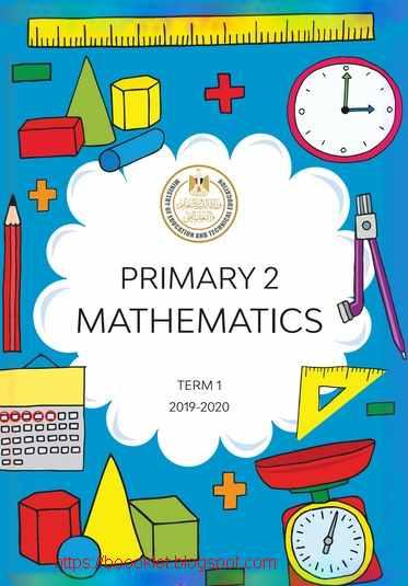 كتاب الرياضيات Math للصف الثاني الابتدائي المنهج الجديد ترم اول 2020