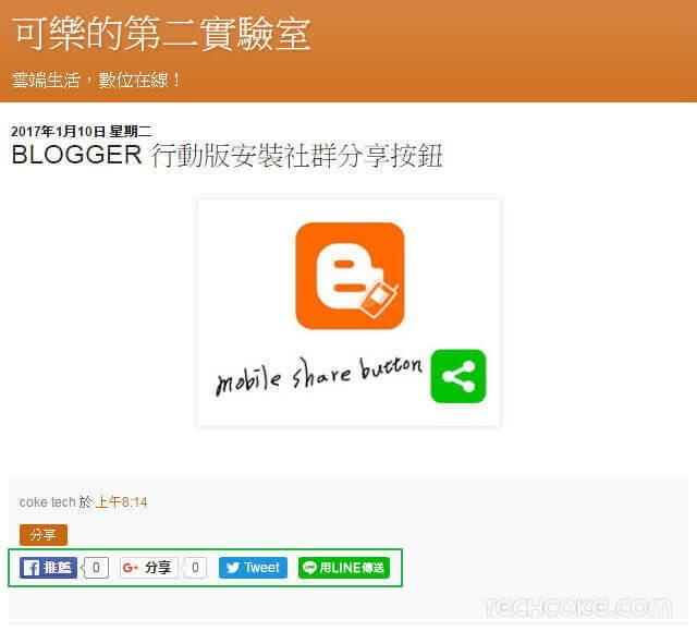 Line 分享按鈕:文章分享語法相容網頁版、行動裝置、APP_402