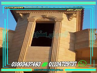 ديكورات حجر هاشمى هيصم