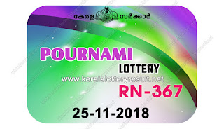 KeralaLotteryResult.net, kerala lottery kl result, yesterday lottery results, lotteries results, keralalotteries, kerala lottery, keralalotteryresult, kerala lottery result, kerala lottery result live, kerala lottery today, kerala lottery result today, kerala lottery results today, today kerala lottery result, pournami lottery results, kerala lottery result today pournami, pournami lottery result, kerala lottery result pournami today, kerala lottery pournami today result, pournami kerala lottery result, live pournami lottery RN-367, kerala lottery result 25.11.2018 pournami RN 367 25 november 2018 result, 25 11 2018, kerala lottery result 25-11-2018, pournami lottery RN 367 results 25-11-2018, 25/11/2018 kerala lottery today result pournami, 25/11/2018 pournami lottery RN-367, pournami 25.11.2018, 25.11.2018 lottery results, kerala lottery result October 25 2018, kerala lottery results 25th November 2018, 25.11.2018 week RN-367 lottery result, 25.11.2018 pournami RN-367 Lottery Result, 25-11-2018 kerala lottery results, 25-11-2018 kerala state lottery result, 25-11-2018 RN-367, Kerala pournami Lottery Result 25/11/2018