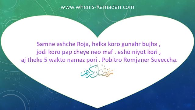 Ramadan Quotes Bangla